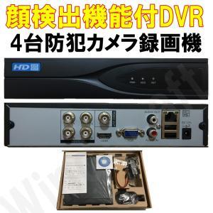 防犯カメラ レコーダー 顔検出 侵入検知機能 DVR AHD TVI CVR CVBS 規格のカメラを4台接続可能 監視カメラ 4ch 録画機 顔認識 NVR|highvalue