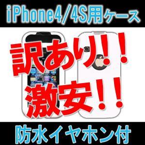 防水イヤホン付 訳あり品 タバコケースなど防滴ケースに iPhone4、4S用ケース 防滴 防塵 防キズ 用 ケースとして メール便配送可|highvalue