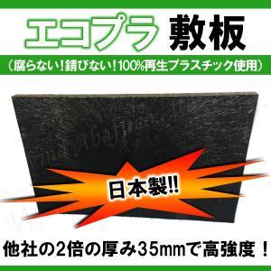 樹脂製 管路防護板 埋設用 防護板 や養生用に エコ プラ敷板 他社の2倍板厚35mmの頑丈品 工場直送 日本製 ※送料要確認 埋設防護板 養生敷板|highvalue