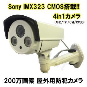 200万画素防犯カメラ Sony IMX323搭載! 屋外設置可能な防犯カメラ 既設のアナログカメラのケーブルをそのまま使える!!|highvalue