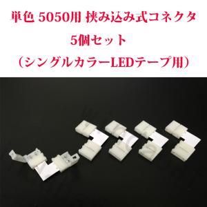 5個セット 5050 単色用 L型 挟み込み式 延長コネクタ 半田付け不要 5050LEDテープライトシングルカラー用の接続コネクタ  メール便配送可|highvalue