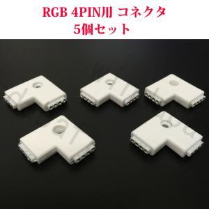 5個セット 5050 RGB L型 4Pin用 延長コネクタ 半田付け不要 5050LEDテープライトRGB用の接続コネクタ  メール便配送可|highvalue