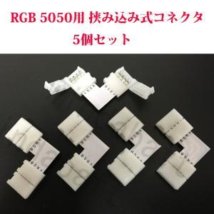 5個セット 5050 RGB L型 挟み込み式 延長コネクタ 半田付け不要 5050LEDテープライトRGB用の接続コネクタ  メール便配送可|highvalue