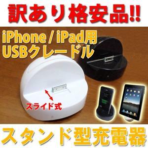 訳あり品 USBクレードル iPhone4, 4S / iPad / iPod 30Pin用 Dockスライド式 スタンド型充電器 ※ iPhone5等の ライトニング形式 変換アダプタ付! メール便不可|highvalue