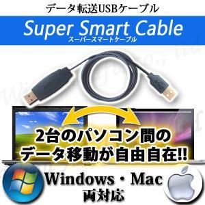 Mac Windows10 間で使える USB2.0 リンクケーブル USBで繋ぐだけ ドラッグ&ド...