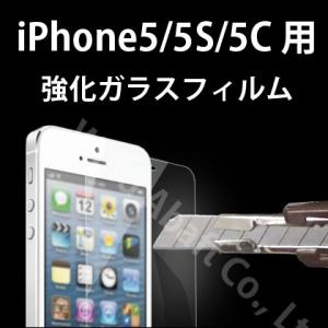 iPhone5/5S/5C用強化ガラスシール 日本製ガラスを使用 液晶保護フィルム 強化ガラスフィルム メール便対象商品|highvalue