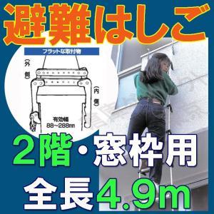 【窓枠用避難はしご】5m 【二階・窓枠用】 窓枠用蛍光避難はしご 防災対策 防災グッズ タイタン|highvalue