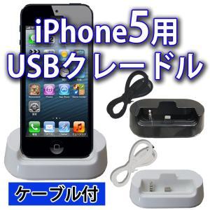 訳あり品 iPhone5/5S/5C用 USBクレードル スタンド型充電器(充電専用・同期不可)非純正 メール便配送不可 返品不可|highvalue