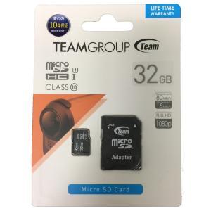 【32GB】【class10】Team microSDHCカード (マイクロSDメモリ) 32ギガ クラス10 SDメモリへの変換アダプタ付  メーカー10年保証付【メール便配送可能商品】