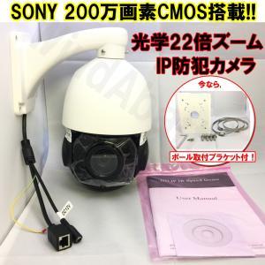 PTZ IPカメラ 防犯カメラ SONY IMX323 CMOS搭載 PTZタイプ 200万画素の超高画質 屋外用 PTZ監視カメラ ONVIF 規格 自力志向|highvalue