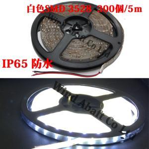 【防水仕様】 LEDテープ 白色 5m 300連 3528サイズSMD 正面発光 DC12V専用 ホワイト 電飾 全長5mにLED300個ついています【ネコポス便発送対象品】|highvalue