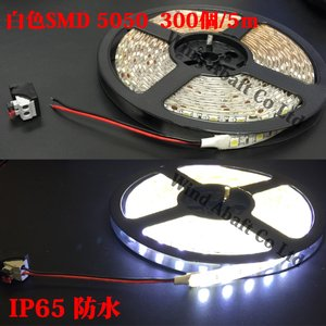 訳あり品 防水仕様 LEDテープ 白色 5m 300連 5050SMD 正面発光 12V ホワイト 電飾 3528SMDより発光面積の大きい5050SMD採用 メール便配送可|highvalue