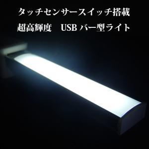 訳有り品 タッチスイッチ搭載 USB バー型LEDライト 蛍光灯のような面発光!均一な光で超明るい! バルク品 メール便配送可 アウトレット