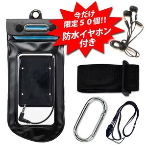 防水イヤホン付 ケースの上からタッチOK アームバンド カラビナ ネックストラップの合計4点付き防水ケース! iPhone5/5S/5C、Xperia、Galaxyに対応!|highvalue