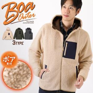 ボア ジャケット ブルゾン 大きいサイズ パーカー ベスト フリース メンズ レディース ライトアウター ビッグシルエット オーバーサイズ ベージュ 暖|highwave