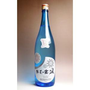 ・シッカリした芋の旨味に、喉越しのすっきり感が印象的な夏酒です。軸屋麻衣子杜氏の想いがこもっています...