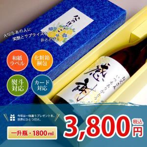 オリジナル 名入れ・メッセージラベル焼酎 1800ml 一升...