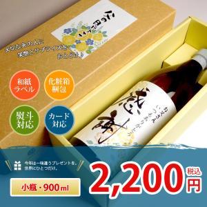 オリジナル 名入れ・メッセージラベル焼酎 900ml 小瓶 ...