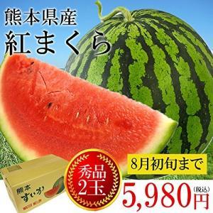 【産地直送】 熊本県産 大玉すいか 紅まくら 秀品 特大2玉入