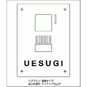 インターホンカバー  支柱タイプ (エッチング 名前入り)|higuchi