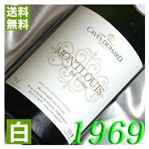 1969 白 ワイン モンルイ 1969年 生まれ年 フランス ロワール やや辛口 昭和44年 送料...