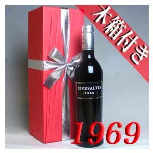 1969 赤 ワイン リヴザルト 1969年 生まれ年 500ml オリジナル木箱 ラッピング付き ...