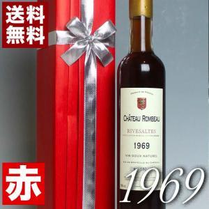 1969 赤 ワイン リヴザルト 1969年 生まれ年 フランス 甘口 750ml ソビラーヌ 昭和...