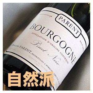 パラン ブルゴーニュ ピノノワール [2015] Parent Bourgogne Pinot No...