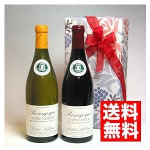 送料無料 ブルゴーニュの有名生産者ルイ ラトゥールの赤白ワインセット ブルゴーニュ ピノノワール &...