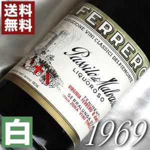 1969  白 ワイン  ヴーヴレ 1969Vouvray 1969年 生まれ年 フランス ロワール...