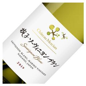 【正規品】シャトー・メルシャン 椀子ソーヴィニヨン・ブラン '18 白ワイン/国産ワイン/日本のワイ...