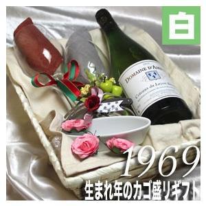 1969 生まれ年 白 ワイン 辛口 と ワイングッズ の カゴ盛り 詰め合わせ ギフトセット フラ...