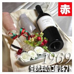 1969 生まれ年 赤 ワイン 甘口 と ワイングッズ カゴ盛り 詰め合わせ ギフトセット フランス...
