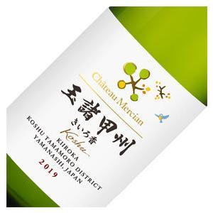 【正規品】シャトー・メルシャン 玉緒甲州きいろ香 '17白ワイン/国産ワイン/日本のワイン/日本ワイ...
