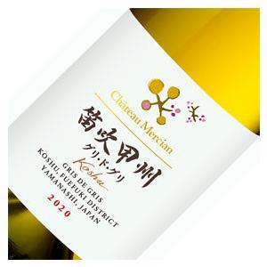 【正規品】シャトー・メルシャン 笛吹甲州グリ・ド・グリ '17 白ワイン/国産ワイン/日本のワイン/...