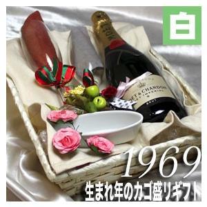 1969生まれ年 白 ワイン やや辛口 と ワイングッズ カゴ盛り 詰め合わせ ギフトセット フラン...