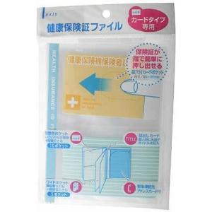 健康保険証ファイル カードタイプ専用|hihshop