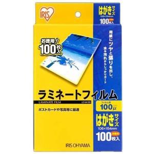 アイリスオーヤマ ラミネートフィルム 100μm はがき サイズ 100枚入 LZ-HA100|hihshop