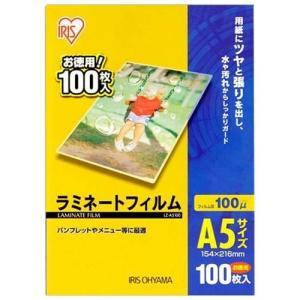 アイリスオーヤマ ラミネートフィルム 100μm A5 サイズ 100枚入 LZ-A5100|hihshop