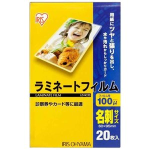 アイリスオーヤマ ラミネートフィルム 100μm 名刺 サイズ 20枚入 LZ-NC20|hihshop