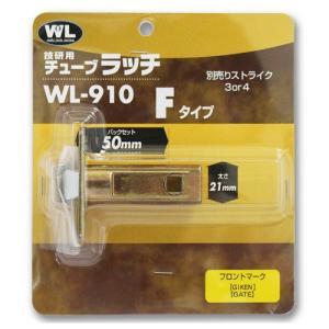 川口技研 技研用チューブラッチF WL910 BS50 LB50|hihshop