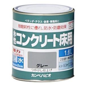 塗料 ペンキ 塗装 部品 DIY 塗料 水性塗料 カンペハピオ 水性コンクリート床用 グレー 1.6L|hihshop