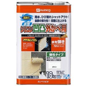 塗装剤 塗料 部品 材料 DIY 工具 塗装材 塗料缶 ペンキ カンペハピオ 水性シリコン凹凸外かべ用 ホワイト 16K|hihshop