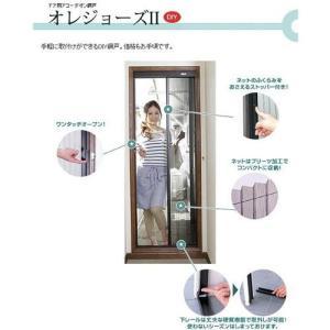 玄関網戸 網戸 障子 板戸 SEIKI オレジョーズII(ドア用アコーデオン網戸) HAT-187 W860×H1870 hihshop
