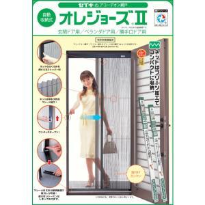 自動収納式 アコーデオン網戸 (網戸 玄関)SEIKI オレジョーズII HAT-204 W860×H2040|hihshop