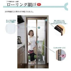 SEIKI ローリング網戸(ドア用横引きロール網戸) SRN-187 W860×H1870|hihshop