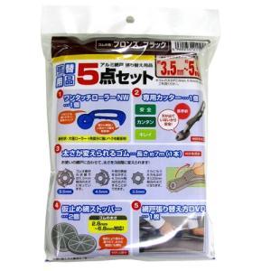ダイオ化成 アルミ網戸 張り替え用品 5点セット ゴム色 ブロンズ/ブラック(長さ約7m×1本)|hihshop