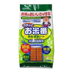 防虫 農業資材 農業用 産業用 カラッとお米番|hihshop