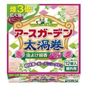 忌避剤 害虫駆除 薬品 肥料 虫よけ アースガーデン太渦巻きバラの香リ|hihshop