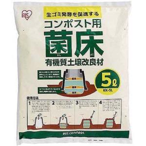 アイリスオーヤマ コンポスト コンポスト用菌床 5L KK-5L hihshop
